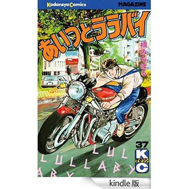 画像: Amazon.co.jp: あいつとララバイ(37) 電子書籍: 楠みちはる: Kindleストア