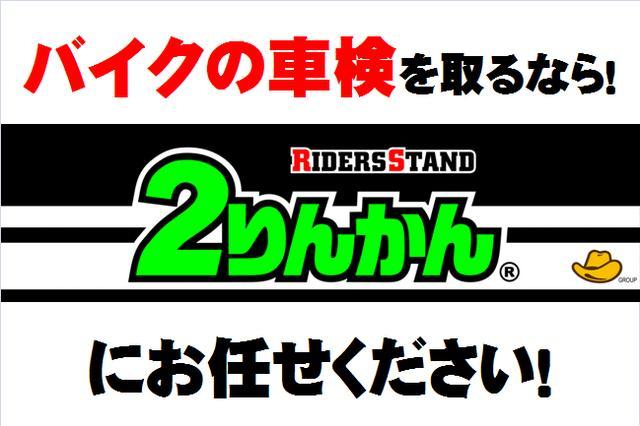 画像: レンタルバイク東川口2りんかん|バイク用品・バイク車検、修理受付中|埼玉県川口市