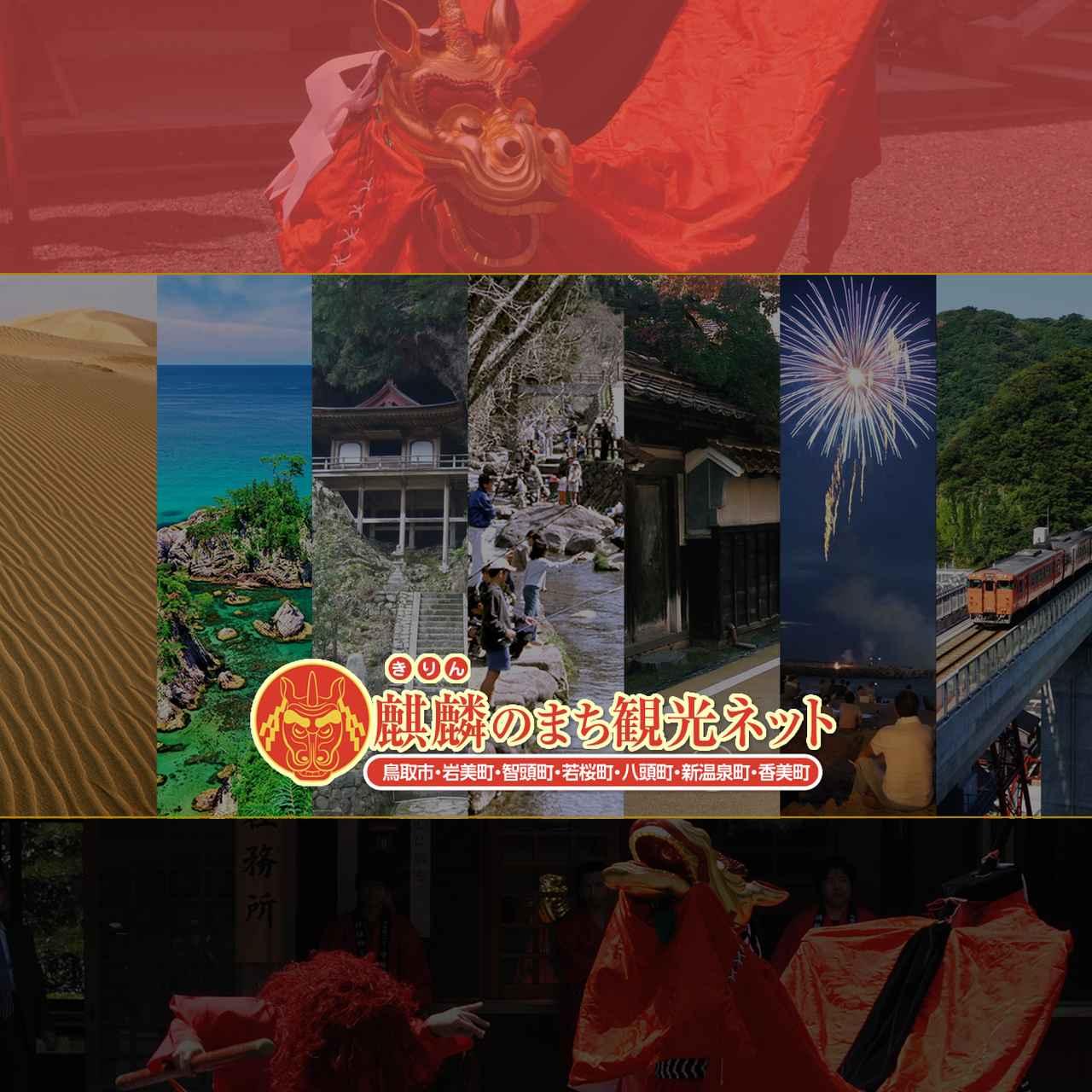 画像: [隼駅祭り(隼ライダー聖地!鳥取県八頭町「隼駅特集」)]麒麟のまち観光ネット