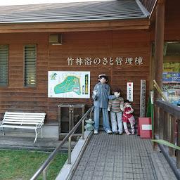 画像: 船岡竹林公園