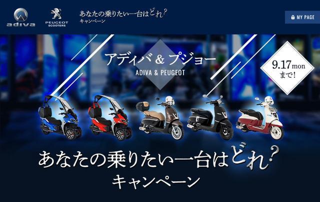 画像: アディバ&プジョースクーター「あなたの乗りたい一台はどれ?キャンペーン」