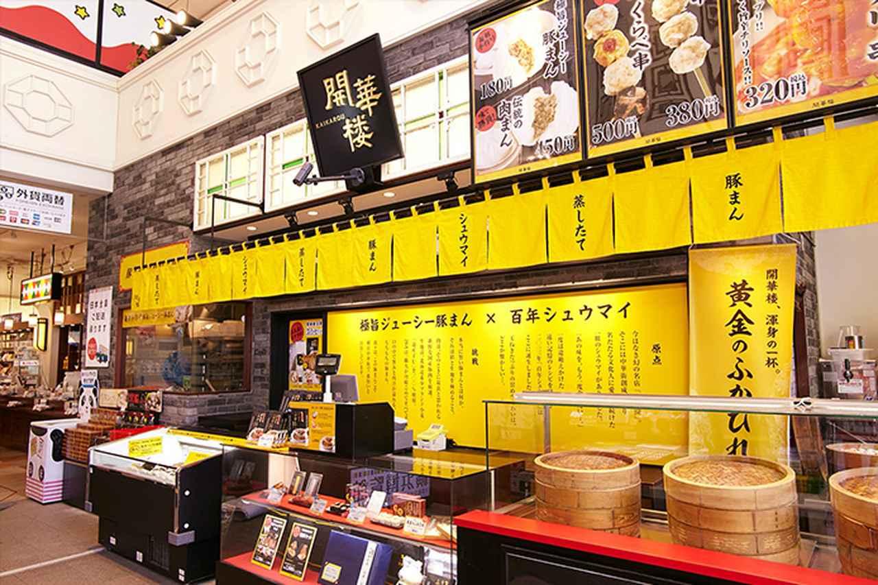 画像: 【開華楼】 出来たてをその場で食べることも、お土産として持ち帰りも出来る本格中華専門店 hakurankan.jp