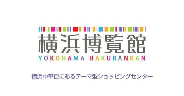 画像: 横浜博覧館