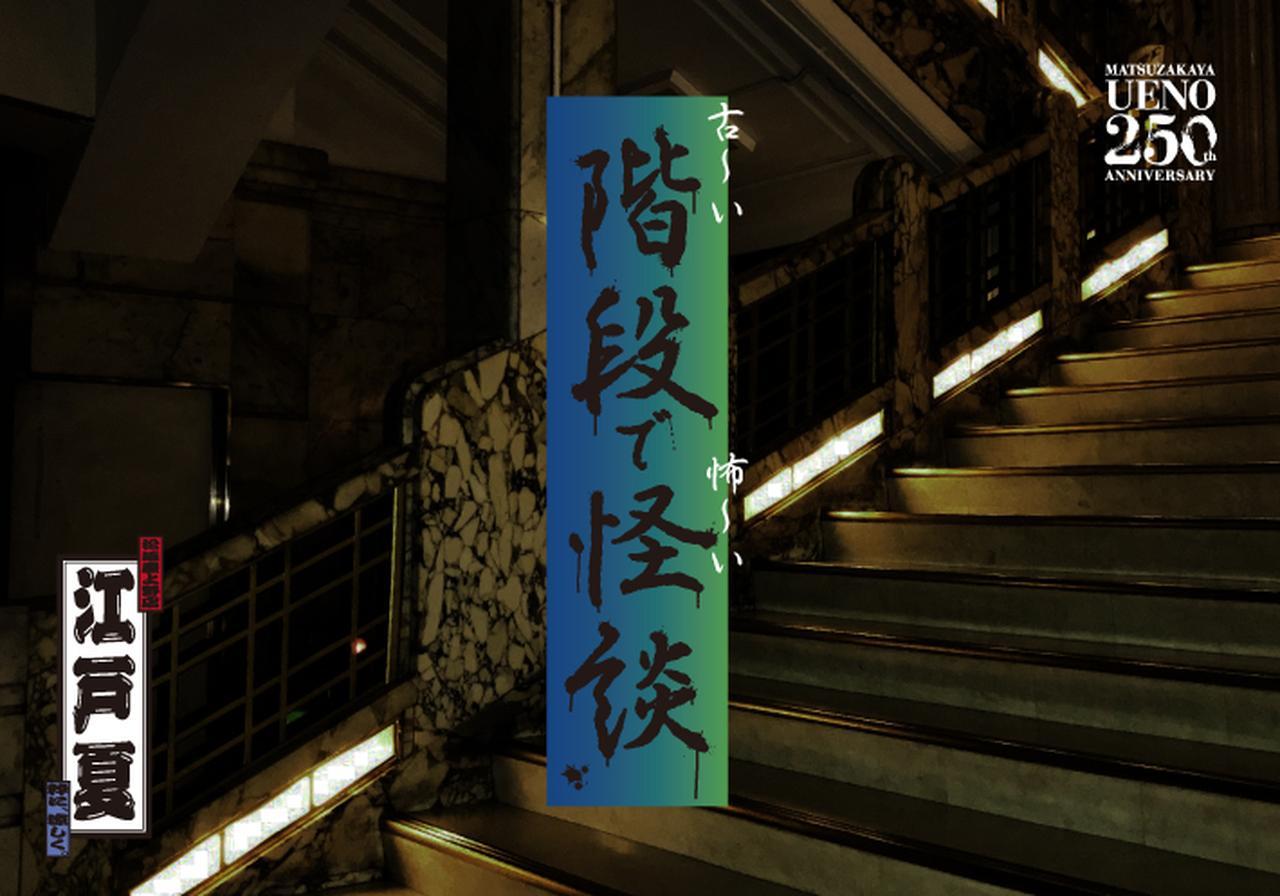 """画像2: """"階段""""で""""怪談""""!?暑い夏を吹き飛ばす「涼」イベントが松坂屋で開催!"""