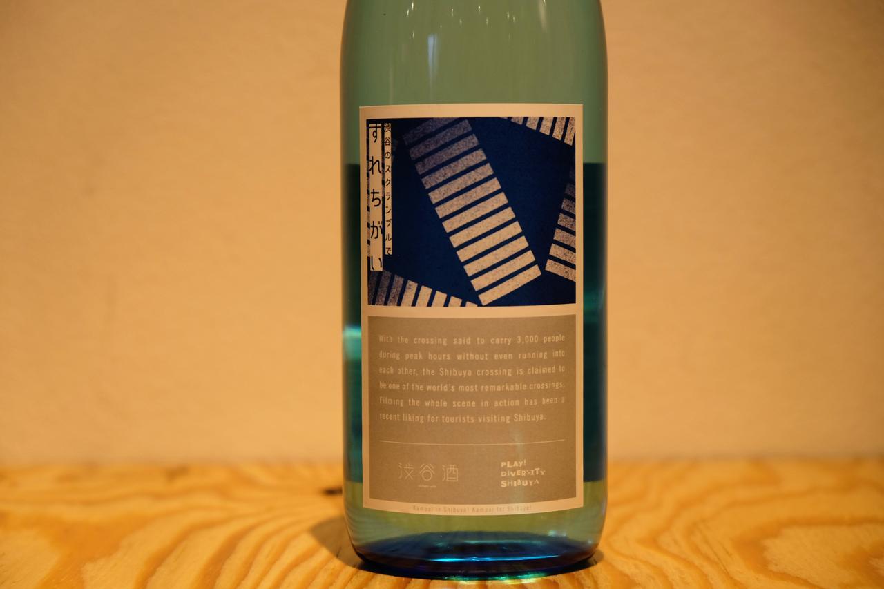 画像4: 「ハチ公」と「スクランブル交差点」がお酒に?! 渋谷の公式土産 第一弾が販売開始☆
