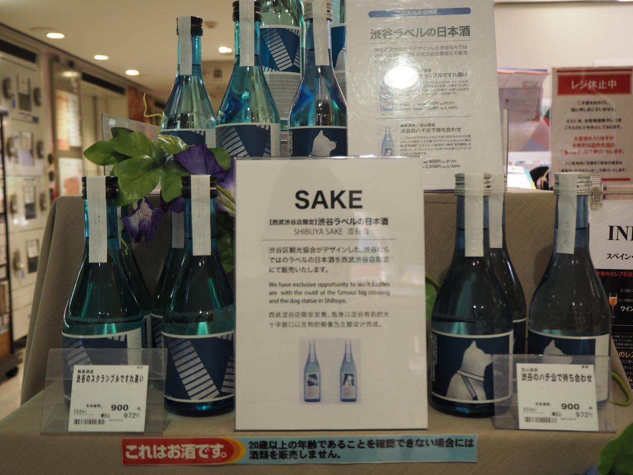 画像5: 「ハチ公」と「スクランブル交差点」がお酒に?! 渋谷の公式土産 第一弾が販売開始☆