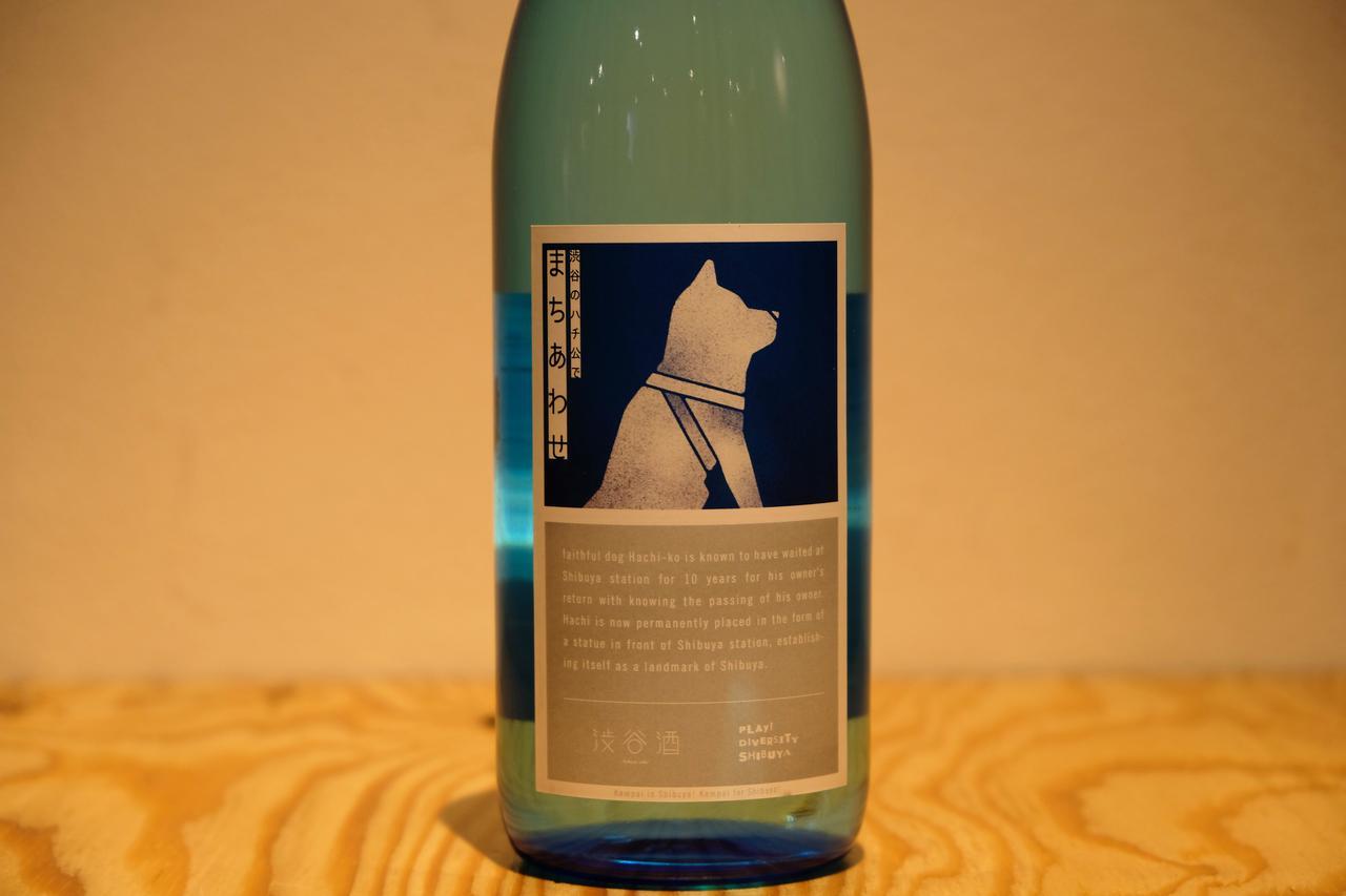 画像2: 「ハチ公」と「スクランブル交差点」がお酒に?! 渋谷の公式土産 第一弾が販売開始☆