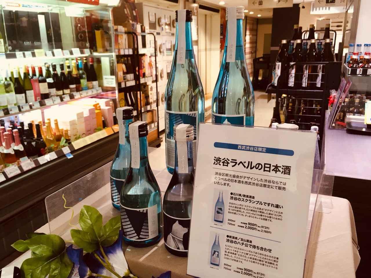 画像: 西武渋谷店 販売イメージ