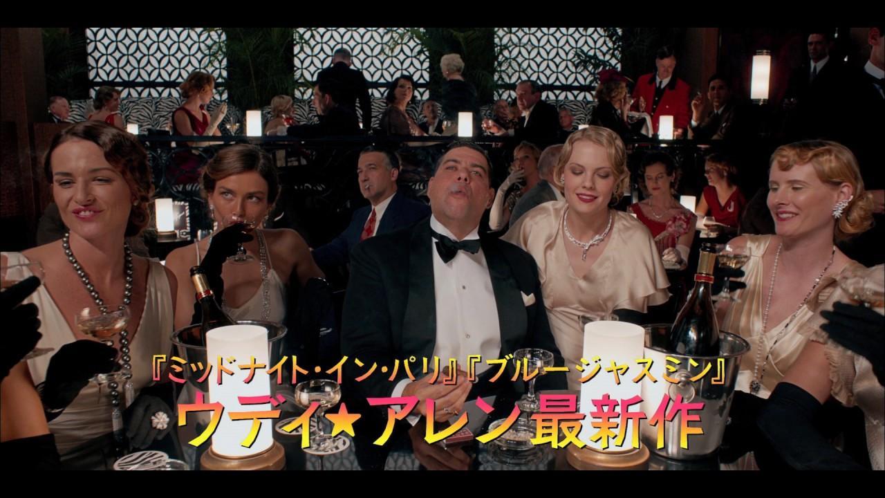 画像: 映画『カフェ・ソサエティ』TV SPOT youtu.be