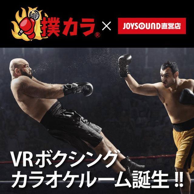 画像: VRボクシングカラオケ×JOYSOUND直営店コラボキャンペーン