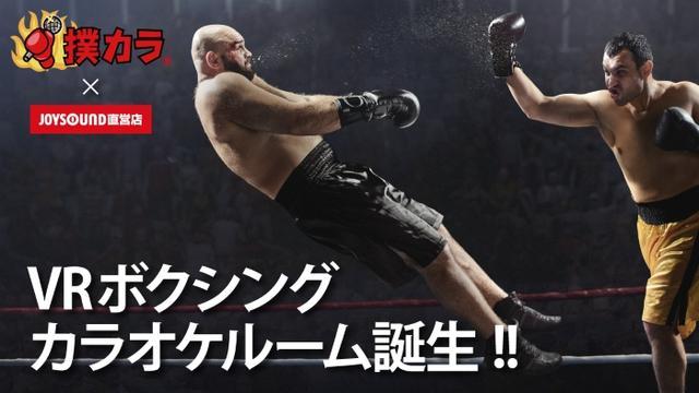 画像: 新感覚!「VRボクシングカラオケルーム」