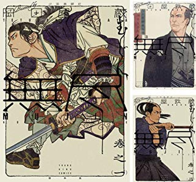 画像: MUJIN 無尽 (5 冊) Kindle版