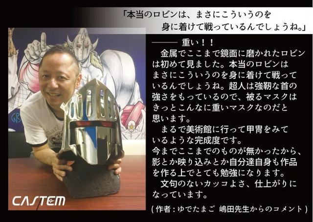 画像: 【ガチ】ロビンマスクを日本の製造業が本気で作ったらこうなった