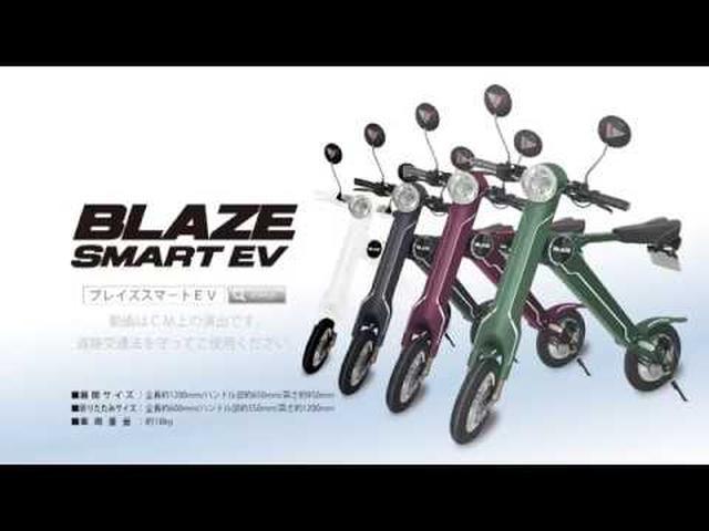 画像: BLAZE SMART EV (ブレイズスマートEV) youtu.be