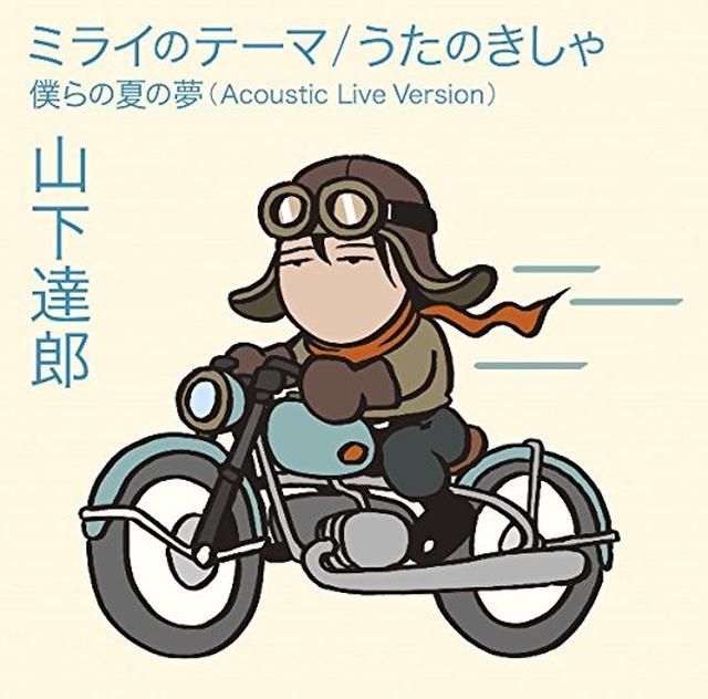 画像: ミライのテーマ / うたのきしゃ 【通常盤】 www.amazon.co.jp