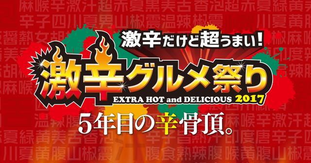 画像: 激辛だけど超うまい!激辛グルメ祭り2018in新宿大久保公園