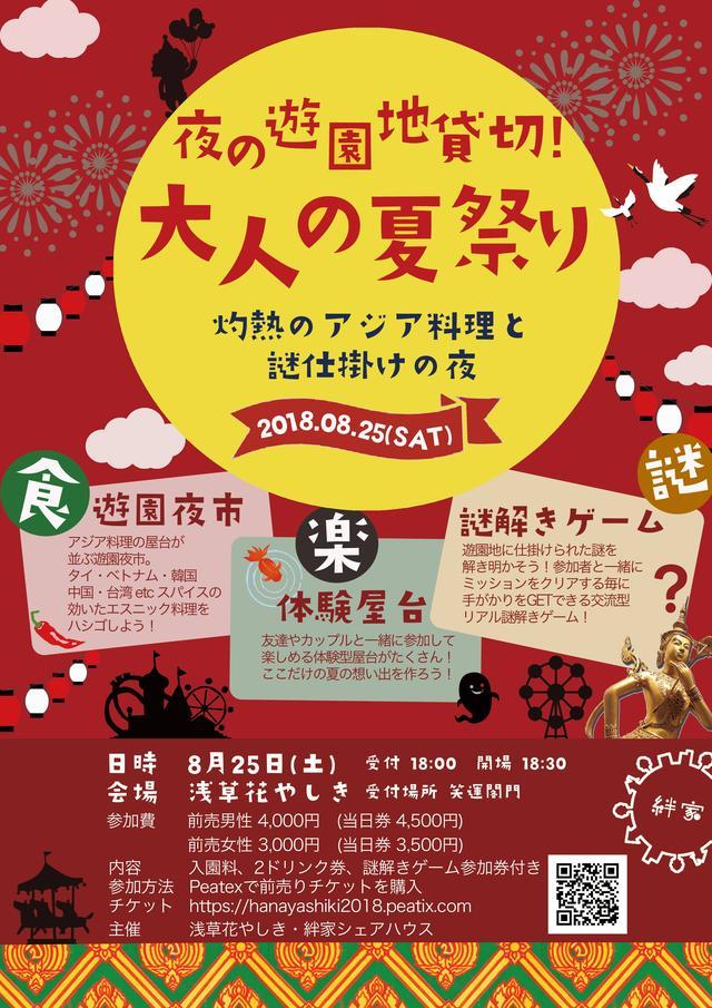画像1: 閉園後の浅草花やしきを完全貸切! 一夜限りの「大人の夏祭り」8/25 開催!