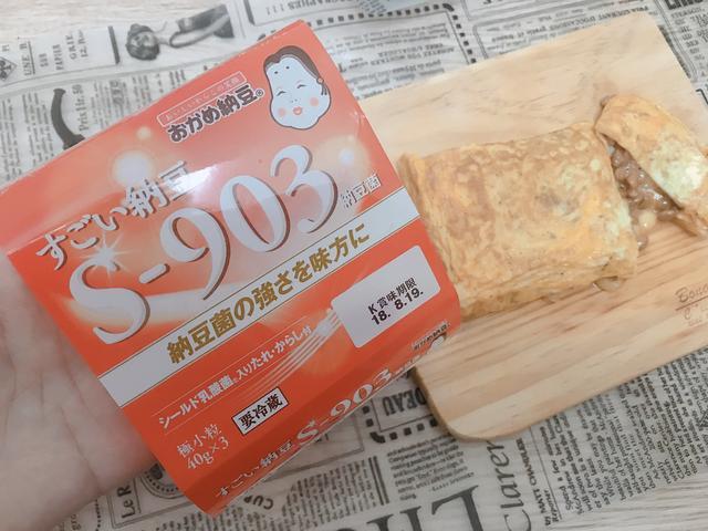 画像2: 納豆チーズ卵焼き