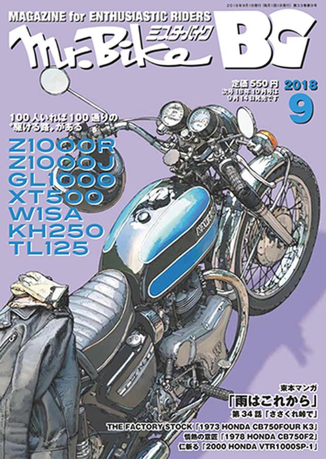 画像: Motor Magazine Ltd. / モーターマガジン社 / Mr.Bike BG 2018年 9月号