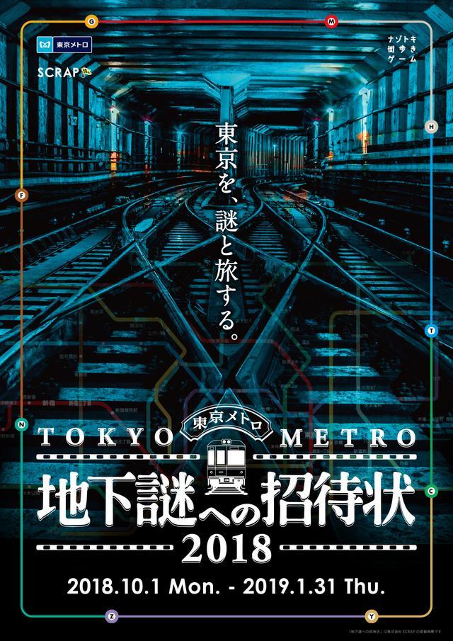 画像: 東京中に仕掛けられた謎を解き明かせ!ナゾトキ街歩きゲーム「地下謎への招待状2018」開催☆