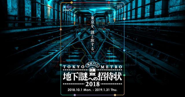 画像: ナゾトキ街歩きゲーム「地下謎への招待状2018」