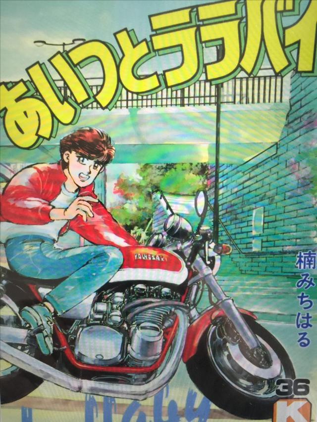 画像: 永遠のバイク少年 菱木研二の愛車に対する接し方に惚れる。ー『あいつとララバイ』 - LAWRENCE(ロレンス) - Motorcycle x Cars + α = Your Life.