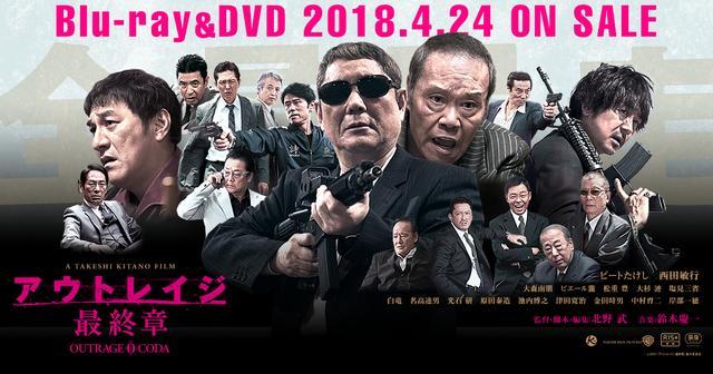 画像: 『アウトレイジ 最終章』Blu-ray&DVD 2018.4.24 ON SALE
