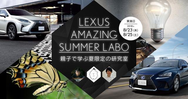 画像: 親子で学ぶ夏限定の研究室 LEXUS AMAZING SUMMER LABO