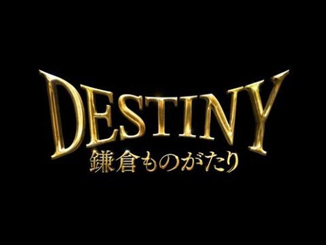 画像: 「DESTINY 鎌倉ものがたり」予告2 www.youtube.com