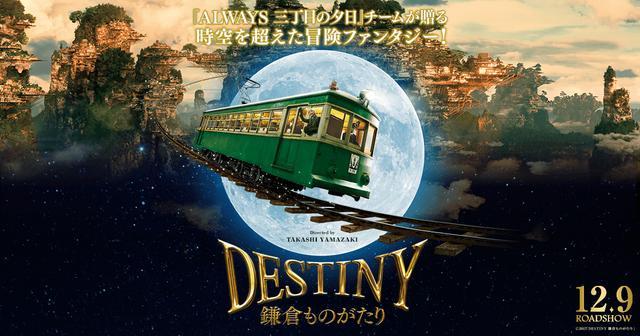 画像: 映画「DESTINY 鎌倉ものがたり」公式サイト