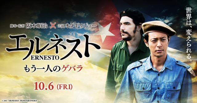 画像: 映画『エルネスト』公式サイト - 3月28日(水)Blu-ray&DVD 発売!