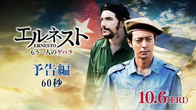 画像: 映画『エルネスト』予告篇(60秒) www.youtube.com