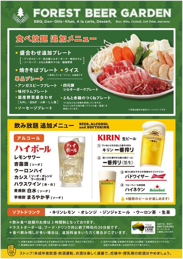 画像2: mbg.rkfs.co.jp
