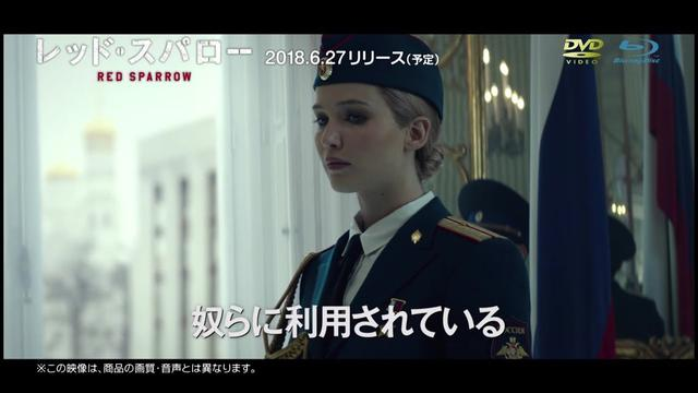 画像: 『レッド・スパロー』6.6デジタル配信/6.27ブルーレイ&DVDリリース youtu.be