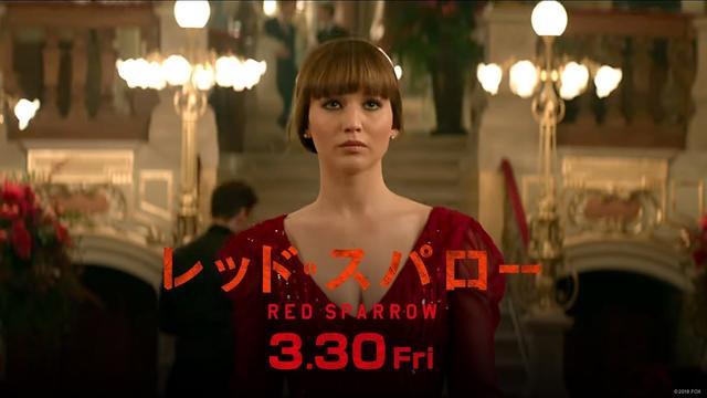 画像: 映画「レッド・スパロー」予告C www.youtube.com