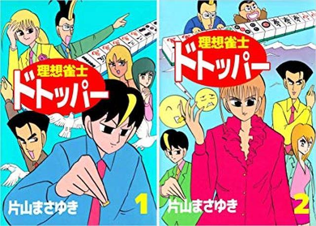 画像: 理想雀士 ドトッパー (2 冊) Kindle版