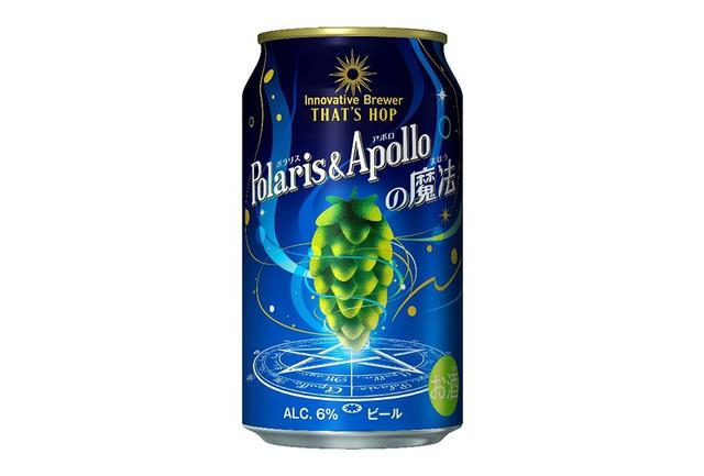 画像: THAT'S HOP Polaris & Apolloの魔法 www.sapporobeer.jp