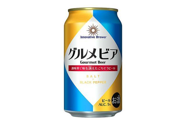 画像: グルメビア www.sapporobeer.jp