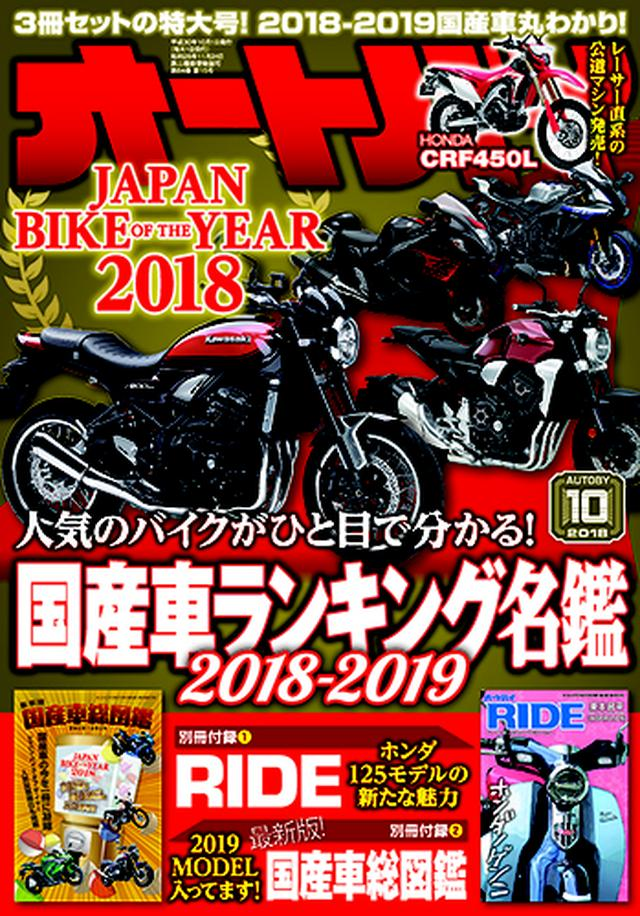 画像2: Motor Magazine Ltd. / モーターマガジン社 / オートバイ 2018年 10月号