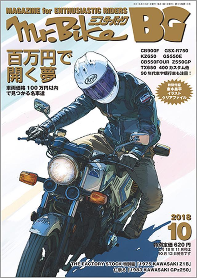 画像: Motor Magazine Ltd. / モーターマガジン社 / Mr.Bike BG 2018年 10月号