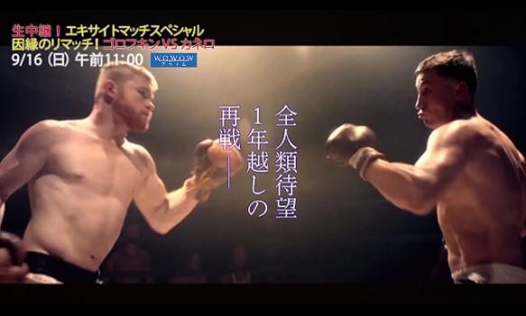 画像: エキサイトマッチ~世界プロボクシング スポーツ   WOWOWオンライン