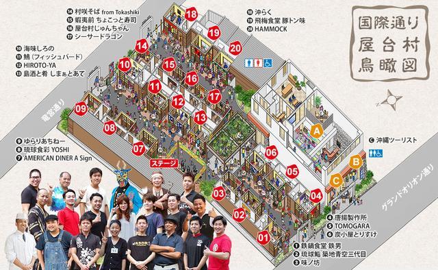 画像: 屋台村マップ www.okinawa-yatai.jp