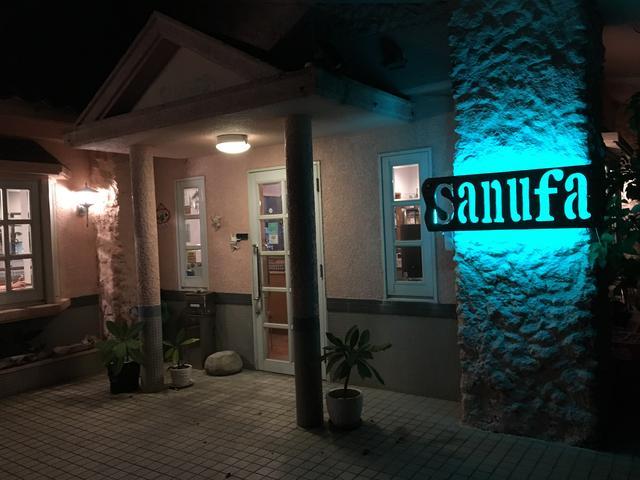 画像: 居酒屋SANUFA (サヌファ)