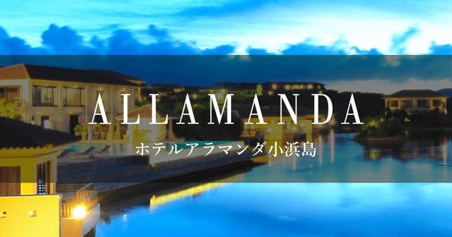 画像: ホテルアラマンダ小浜島【公式】|沖縄