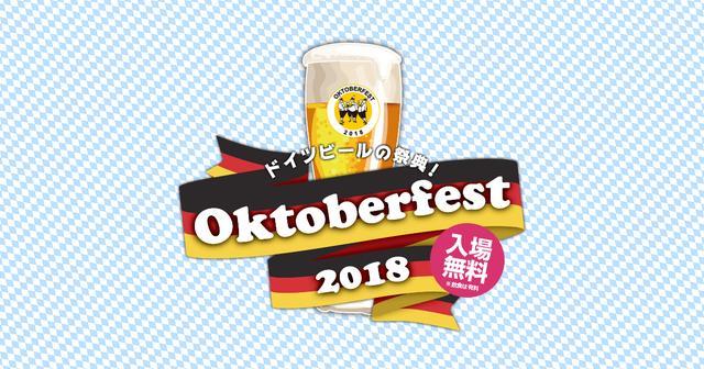 画像: OKTOBERFEST 2018 日本公式サイト|:オクトーバーフェストとは