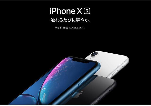 画像: アップル公式サイトより/ iPhoneXR www.apple.com
