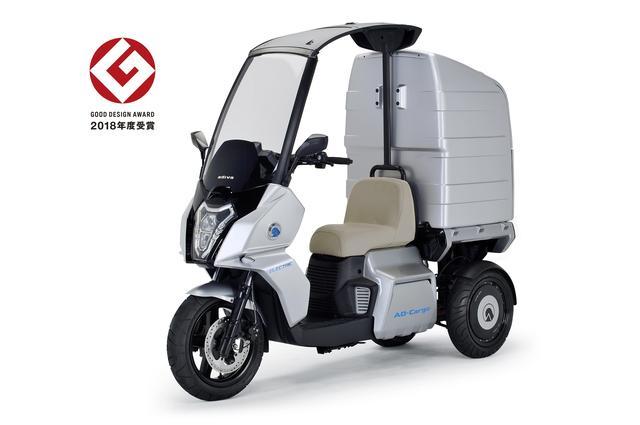 画像: 製品概要:荷物運搬用ビジネスユース 3輪EV(電動自動車)。 製品名称:AD-Cargo(エーディーカーゴ) 発売時期:2019年3月