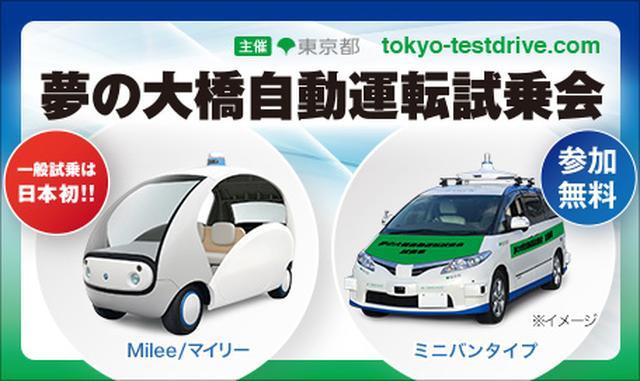 画像: 夢の大橋自動運転試乗会(東京都主催:併催イベント) tmfes.com