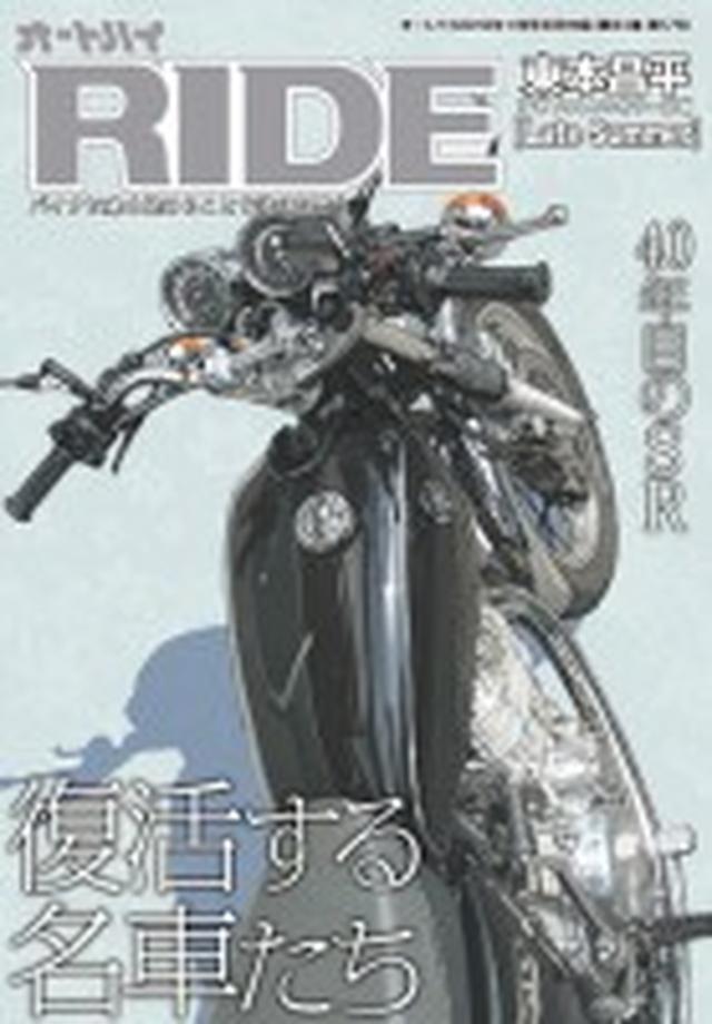 画像: Motor Magazine Ltd. / モーターマガジン社 / オートバイ 2018年 11月号【別冊付録】  『RIDE』