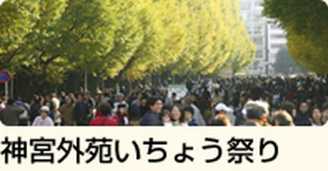 画像: 明治神宮外苑 Meijijingu Gaien